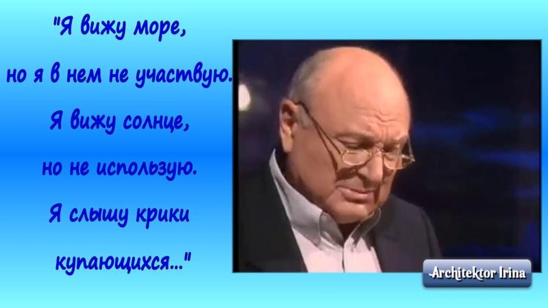 Моё лето в Одессе Михаил Жванецкий Дежурный по стране Неподведенные итоги