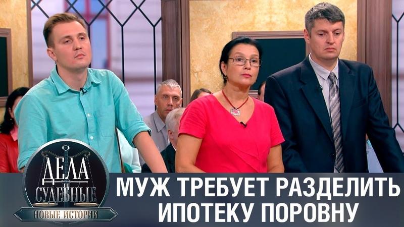 Дела судебные с Еленой Кутьиной. Новые истории. Эфир от 24.12.19