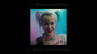 Fifty Shades Diana Rice / 50 оттенков Дианы Райс