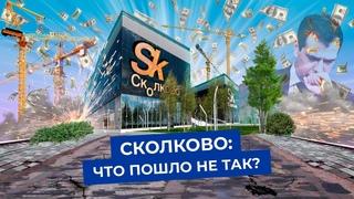 Сколково: провальный проект Медведева? | Во что превратилась российская Кремниевая долина