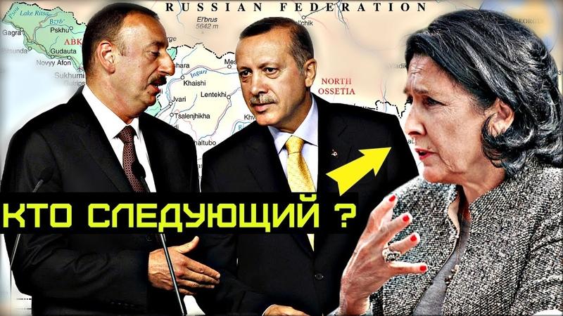 Грузия станет следующей жертвой Турции на Кавказе