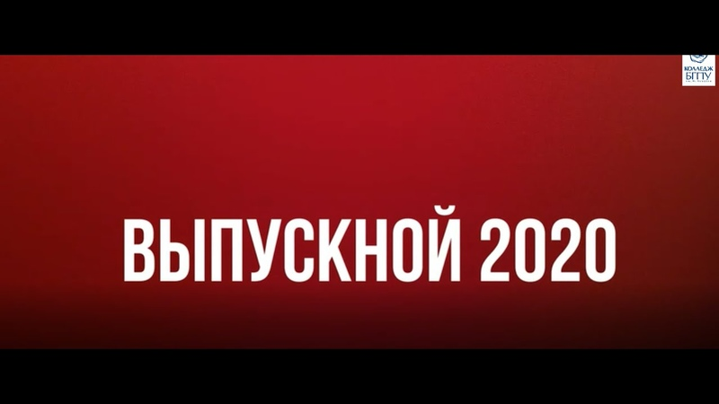 Колледж БГПУ им М Акмуллы Выпуск 2020