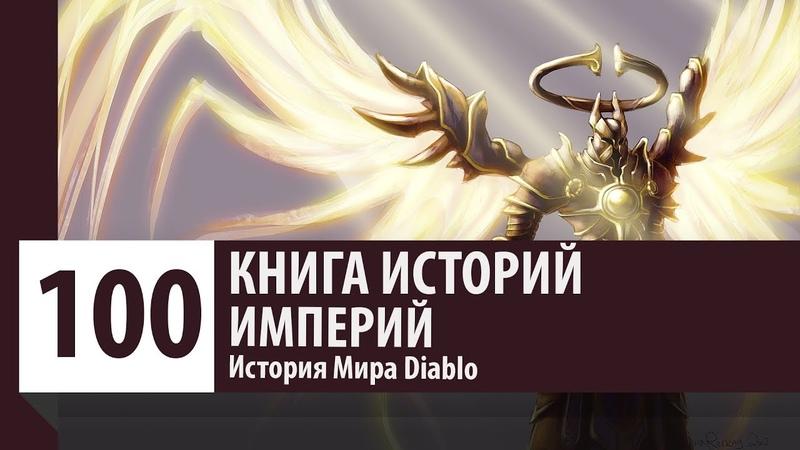 История Diablo Империй Архангел Доблести История персонажа