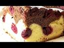 Двухцветный ПИРОГ С ВИШНЕЙ. Летняя быстрая выпечка. /Two-color cherry pie.