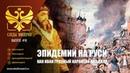 СЛЕДЫ ИМПЕРИИ ЭПИДЕМИИ НА РУСИ. Как Иван Грозный карантин вводил