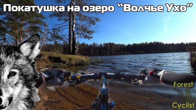 Велопокатушка на озеро Волчье ухо