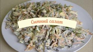 Вкуснейший сытный салат из КУРИНЫХ ЖЕЛУДОЧКОВ!