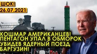 СРОЧНО!  Кошмар американцев! Пентагон упал в обморок увидев ядерный поезд Баргузин