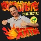 Обложка Я Крокодил - Стас Экстаз
