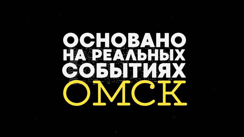 Основано на реальных событиях. Омск I ЛИФТЁР (31.07.20)