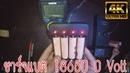ชาร์จแบตเตอรี่ 18650 จาก 0 Volt : Charges a 18650 battery from 0 Volt : 4K