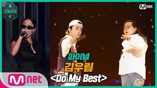 210423  (Feat. Jessi) - Do My Best  @ Final  HSR