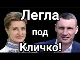 Жена Порошенко ЛЯГЛА  под Кличко на выборах в раду Киева! Партия УДАР
