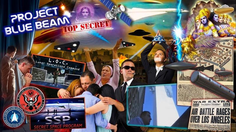 Альцион Плеяды 99 НЛО сражения базы Фальшивое Инопланетное нашествие Голограмма Blue Beam НМП