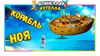 Аудиосказки онлайн слушать и смотреть. Корабль Ноя. Салли Альтшулер Свен Нурдквист