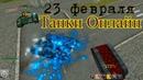 23 февраля в Танках Онлайн. Режим Джаггернаута на спец. праздничной карте и голдопад