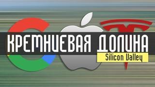КРЕМНИЕВАЯ ДОЛИНА / Место, где создаются лучшие компании в Мире / Silicon Valley