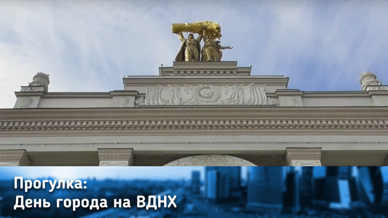 День Города на ВДНХ большая прогулка праздник мороженого павильоны союзных республик
