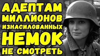 """Миллионы """"испорченных"""" немок и разница между РККА и вермахтом"""