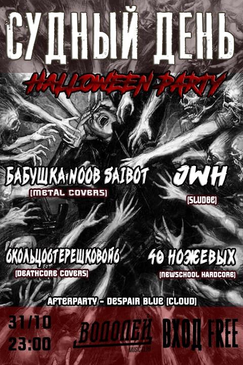 Афиша 31.10 Судный день/Halloween party/vodoley club