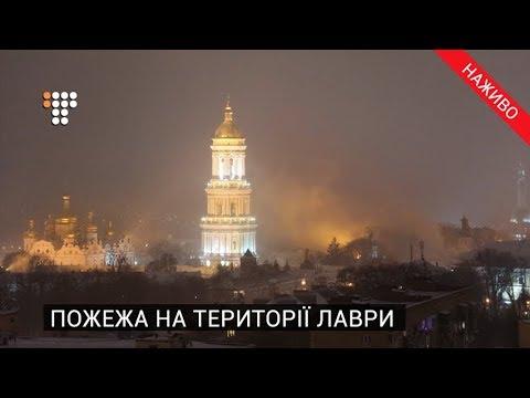 У Києві горить будівля на території Києво Печерської лаври