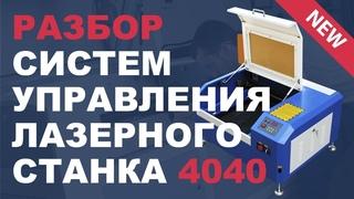 ✅ Как выбрать ЛАЗЕРНЫЙ СТАНОК 4040 для гравировки и резки? RuiDa VS М2 печати значки, магниты фанеры