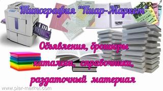 Буклет – это рекламная листовка с двухсторонней печатью, сложенная в несколько раз.
