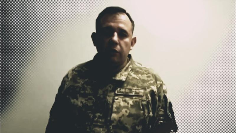 Ссутся даже полковники Полковник ВСУ испугался праворадикалов и открестился от своих слов