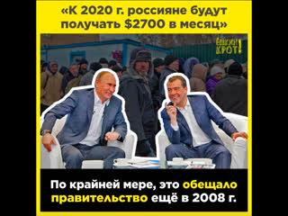 К 2020 г. россияне будут получать $2700 в месяц