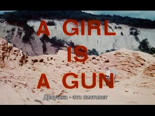 Девушка – это пистолет / A girl is a gun / Une aventure de Billy le Kid 1971