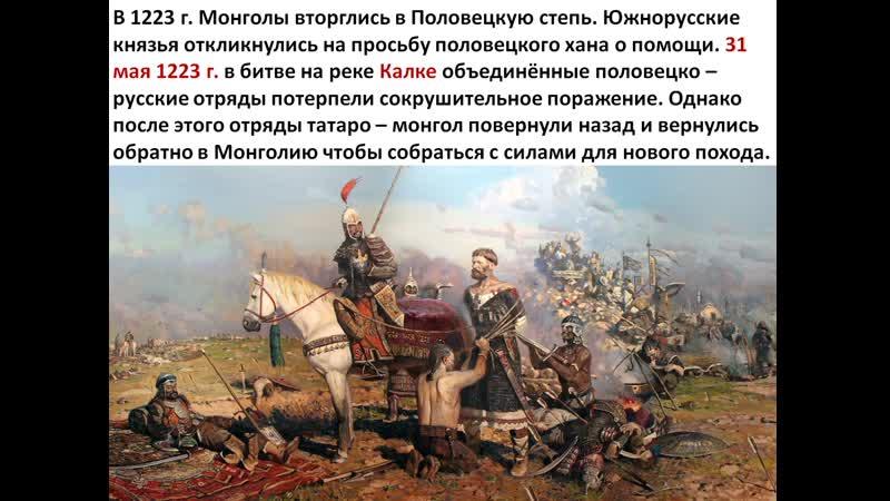 Походы Батыя на Русь