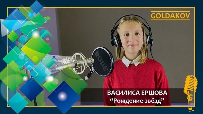 Василиса Ершова Рождение звезд автор А Ермолов