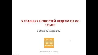 Топ-5 новостей ИС 1С:ИТС за 8-12 марта