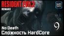 Resident Evil 2 Remake прохождение без комментариев PS4 PRO Leon A Сложность ХардКор. Серия 9.