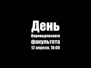 День Переводческого факультета 2019 Промо