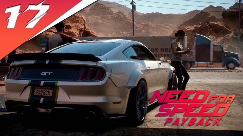 Прохождение Need for speed Payback NFS Часть 17 Высокие ставки Однопроцентники PS4 pro
