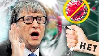 План по чипизации провалился! Биллу Гейтсу грозит реальный срок?!