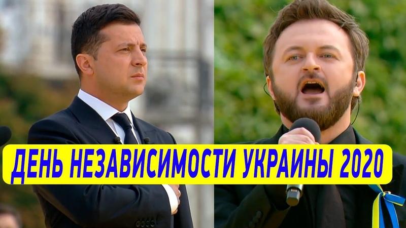 НЕВЕРОЯТНЫЙ Гимн за все 29 лет Дзидзьо ПОРАДОВАЛ Украину Речь Зеленского на День Независимости 2020