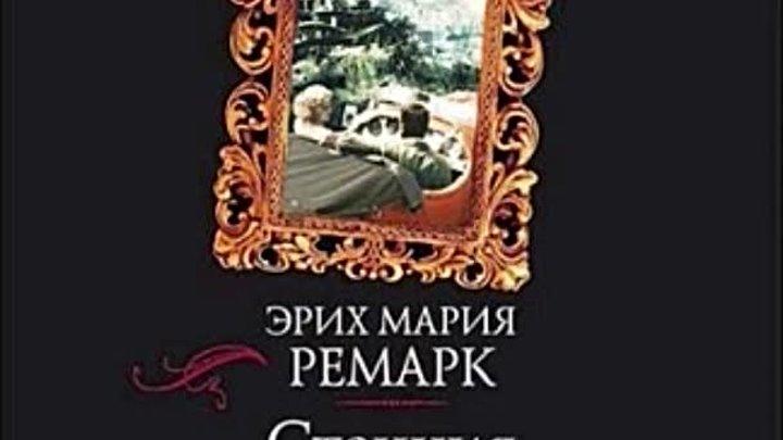 Эрих Мария Ремарк Станция на горизонте Суслов М аудиокнига философское 2020 1 2