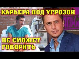 Названы тяжелые последствия травмы для актера Павла Прилучного