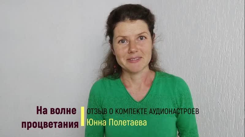ОТЗЫВ от Юнны Полетаевой о комплекте На волне процветания