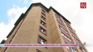 Инвалиды-колясочники получили квартиры от администрации.
