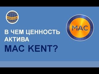 #KENT_CLUB Актив MAC KENT и его ценность