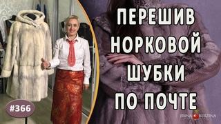 ПЕРЕШИВ ШУБЫ ИЗ НОРКИ  Посылка из Москвы  Как красиво перешить норковую шубу на новый модный фасон.