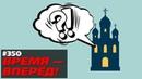Зачем России Православный Ватикан Наш разбор