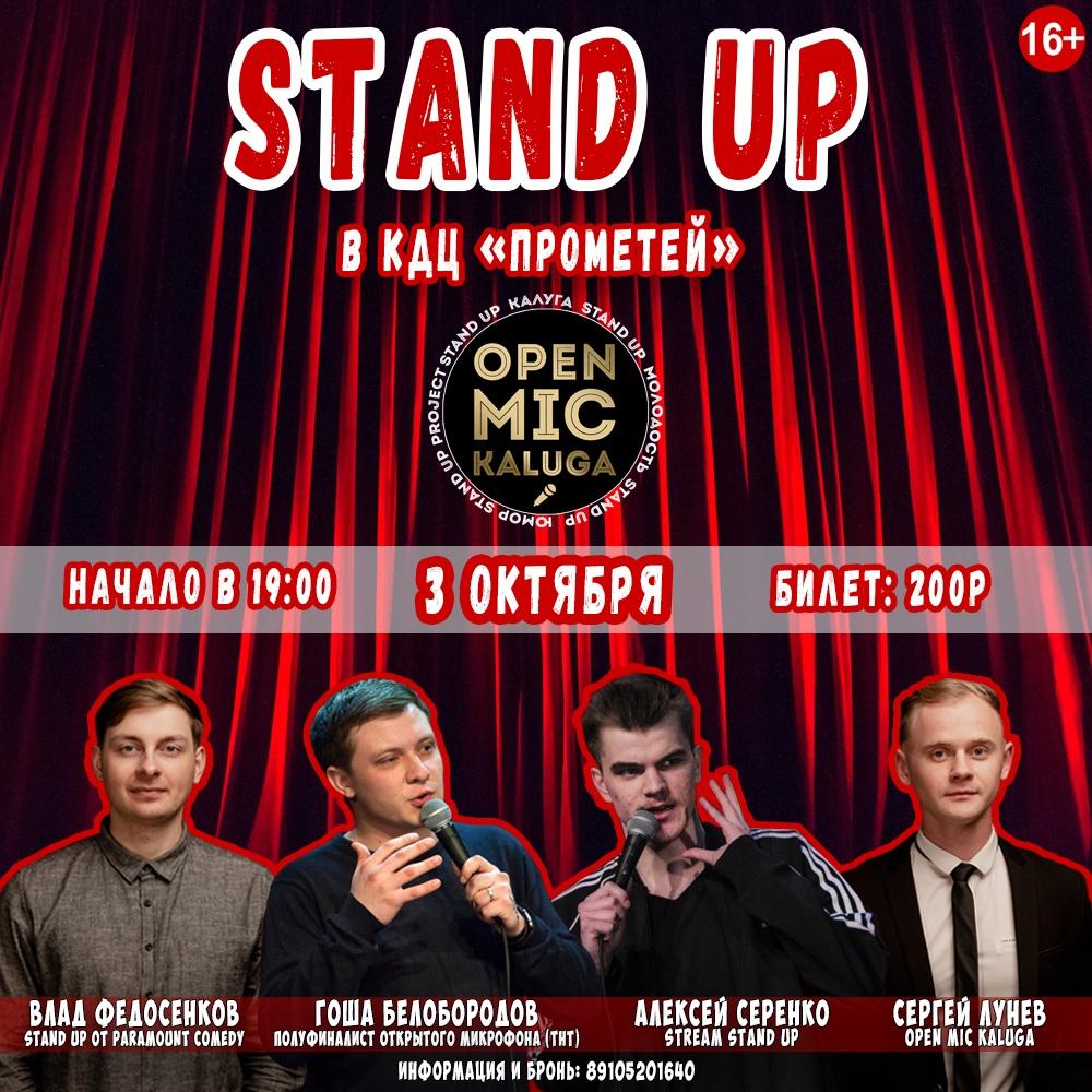 Афиша Калуга Stand Up в Сосенском