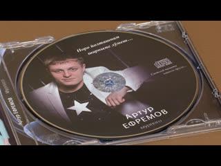 Марий Эл ТВ: Памяти певца Артура Ефремова... Коллеги и друзья выпустили диск с его песнями