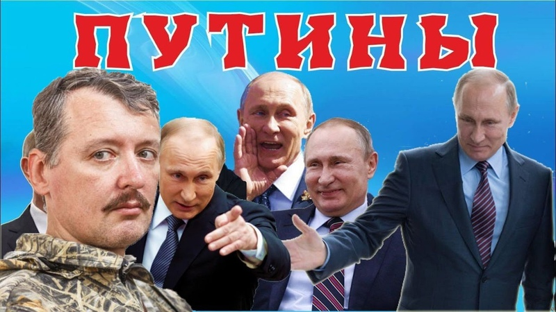 Стрелков заявил о двойниках Путина