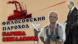 Философский пароход барина Михалкова