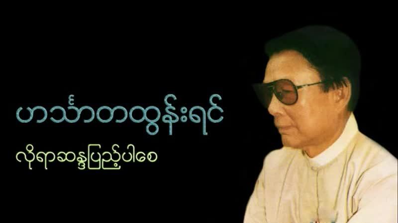လိုရာဆႏၵျပည့္ပါေစ - ဟသၤာတထြန္းရင္ H Htun Yin @003 Winnkiya A Thay Album.mp4